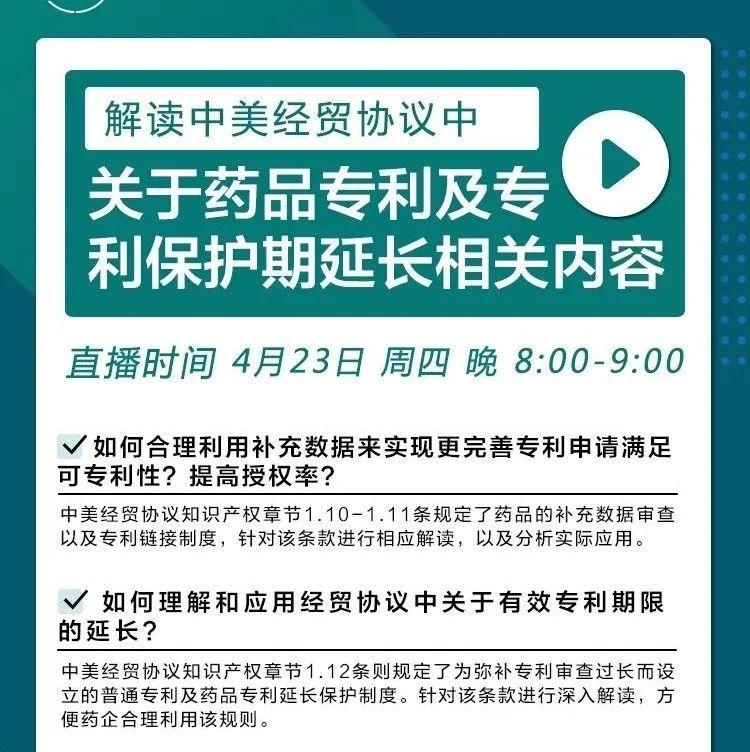 【免费公开课】解读中美经贸协议中关于药品专利及专利保护期延长相关内容
